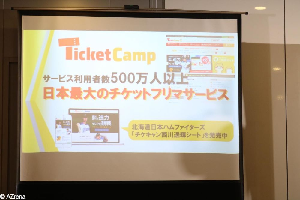 TicketCamp