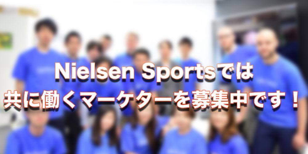 Nielsen Sportsの採用募集