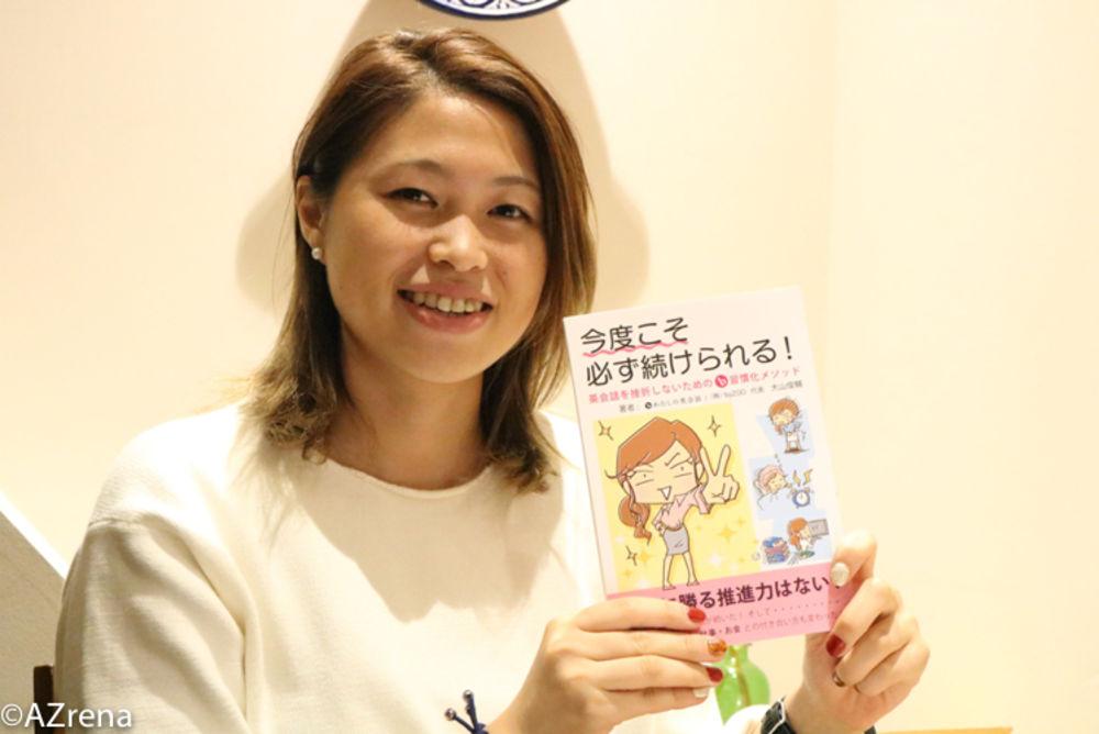 英会話の本を持つ吉林千景さん