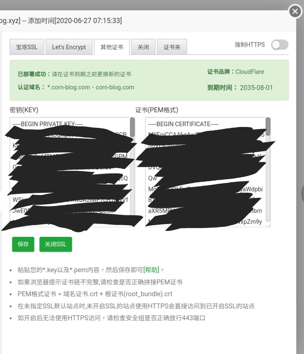宝塔面板导入SSL证书