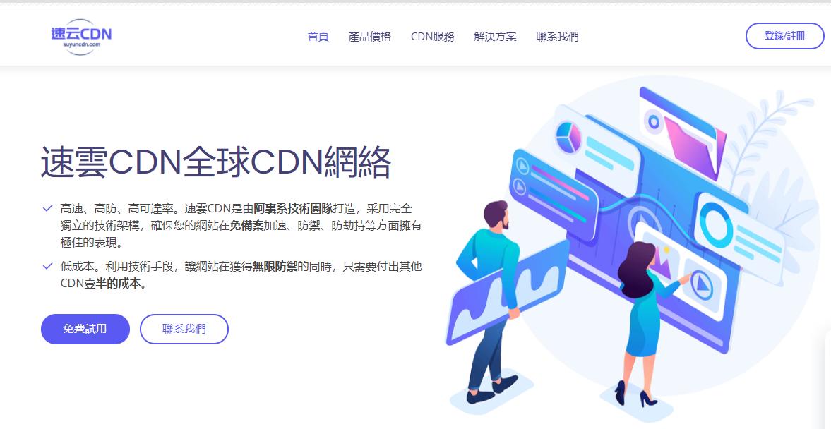 速雲CDN官网