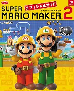 Super Mario Maker 2 Box Art
