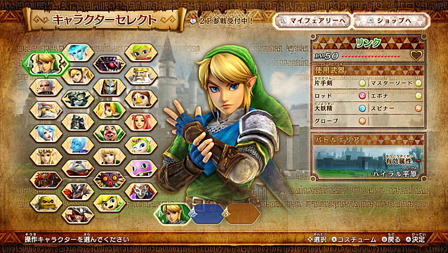 Hyrule Warriors Character Select Screen