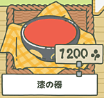 laquered-bowl-3294b.png