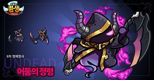 new-undead-unit-9b82e.png