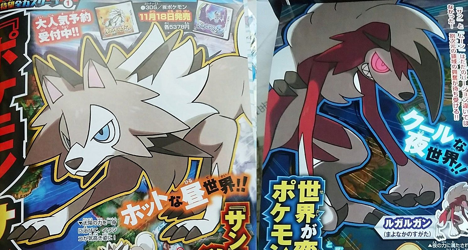 corocoro leaks: ultra beasts, a werewolf pokemon, and more for sun