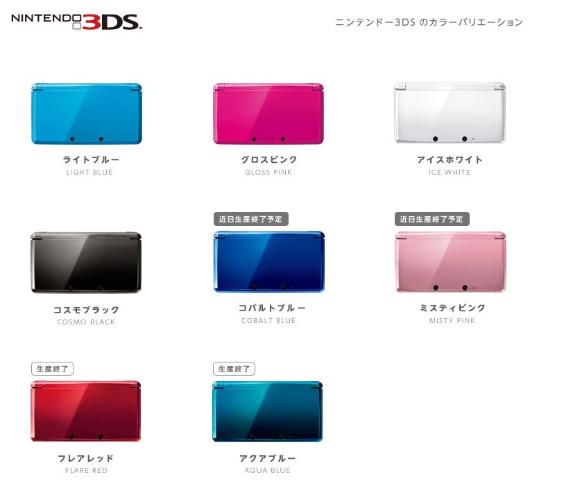 Nintendo 3ds Xl Colors : Where are my nintendo ds colors