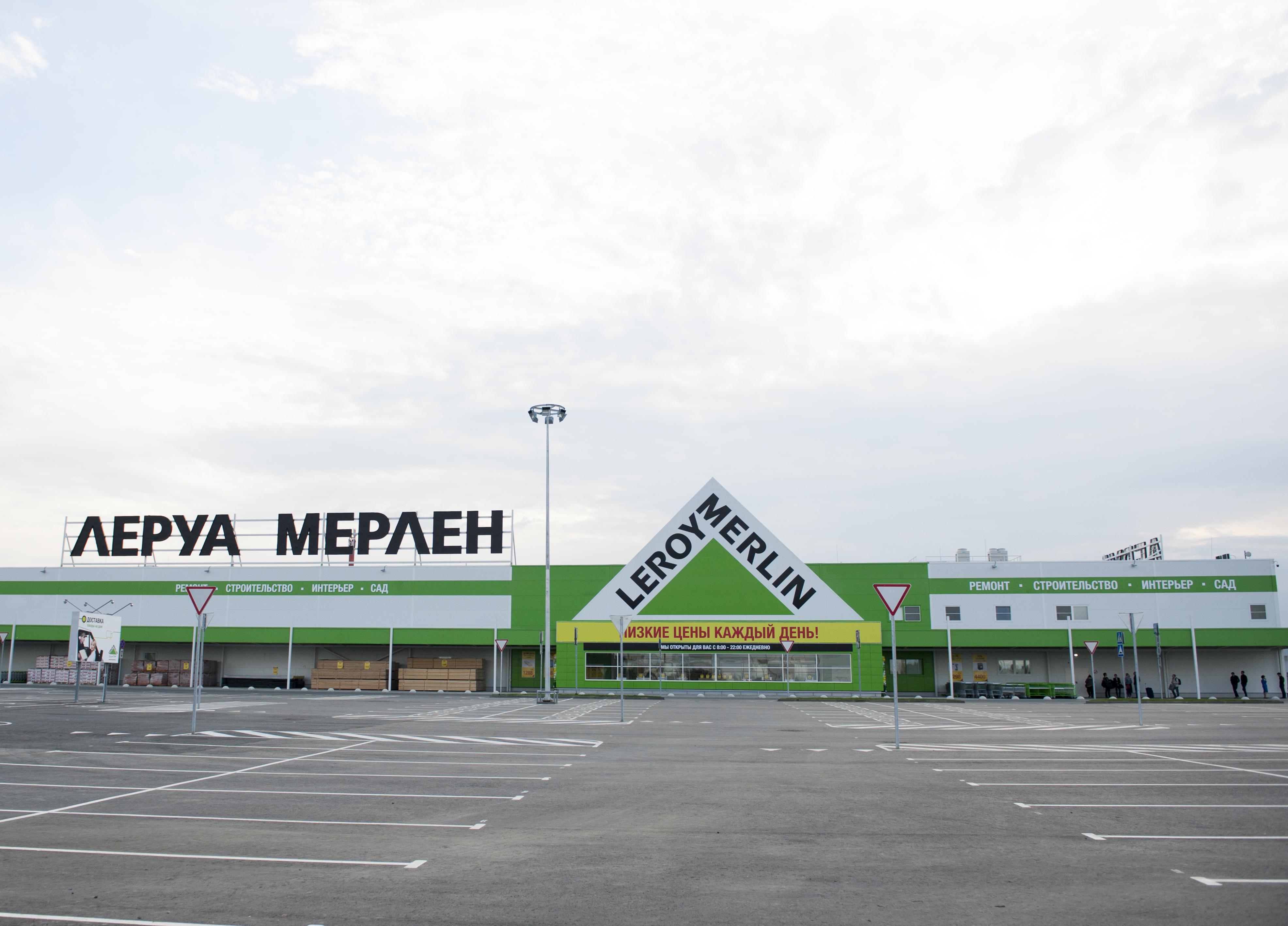магазин леруа мерлен москва пушкино контакты магазина