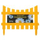 Забор декоративный №7, 3 м, цвет жёлтый