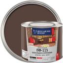Эмаль Ярославские краски ПФ-115 глянцевая цвет шоколадно-коричневый 2.2 кг