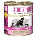 Влажный корм для кошек Мясное ассорти «Зоогурман - Настоящее мясо», Говядина с ягненком, 250г