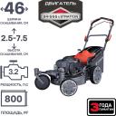 Газонокосилка бензиновая самоходная Sterwins PRO Briggs&Stratton 3.2 л.с 46 см