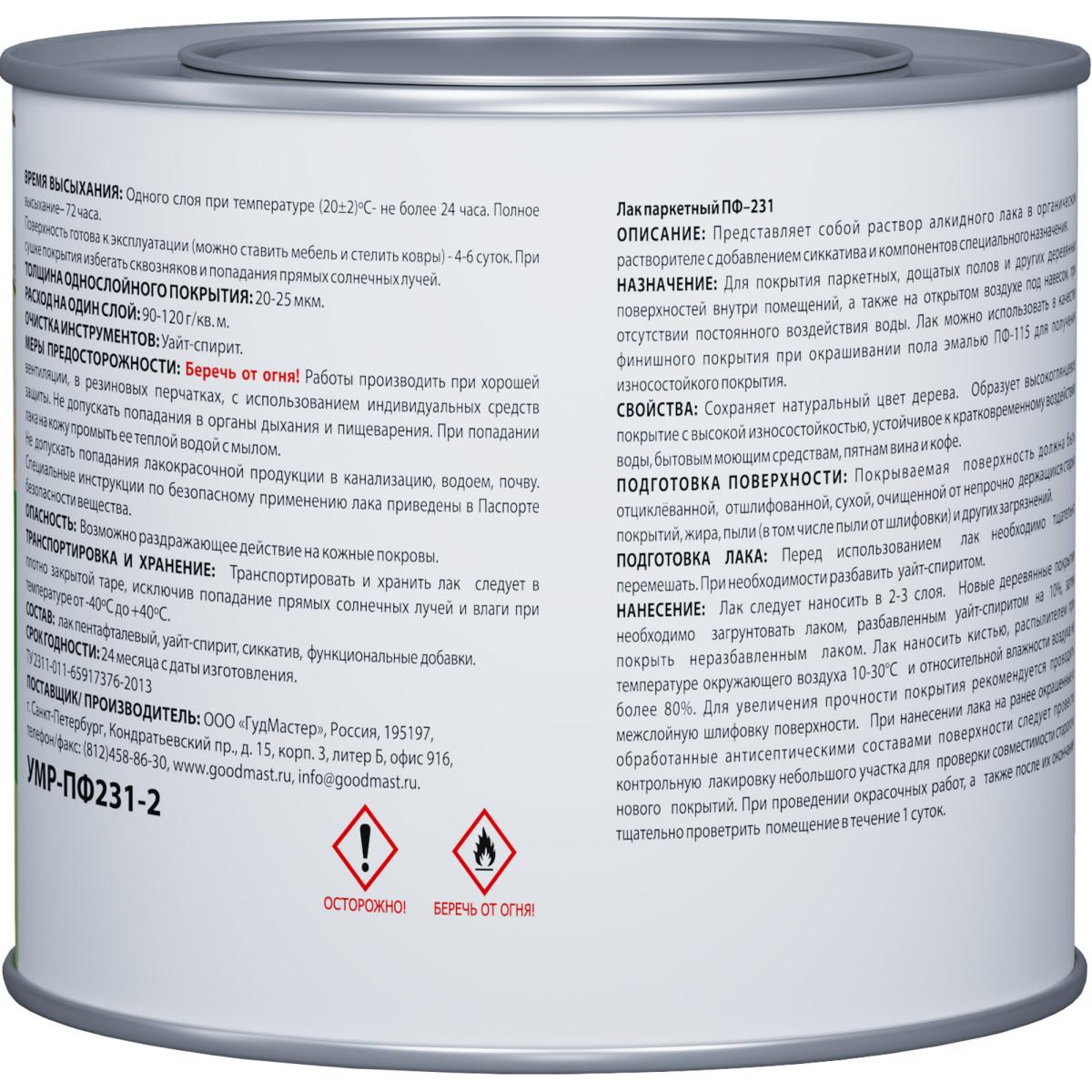 Лак для бетона купить в иваново бетон м20 марка