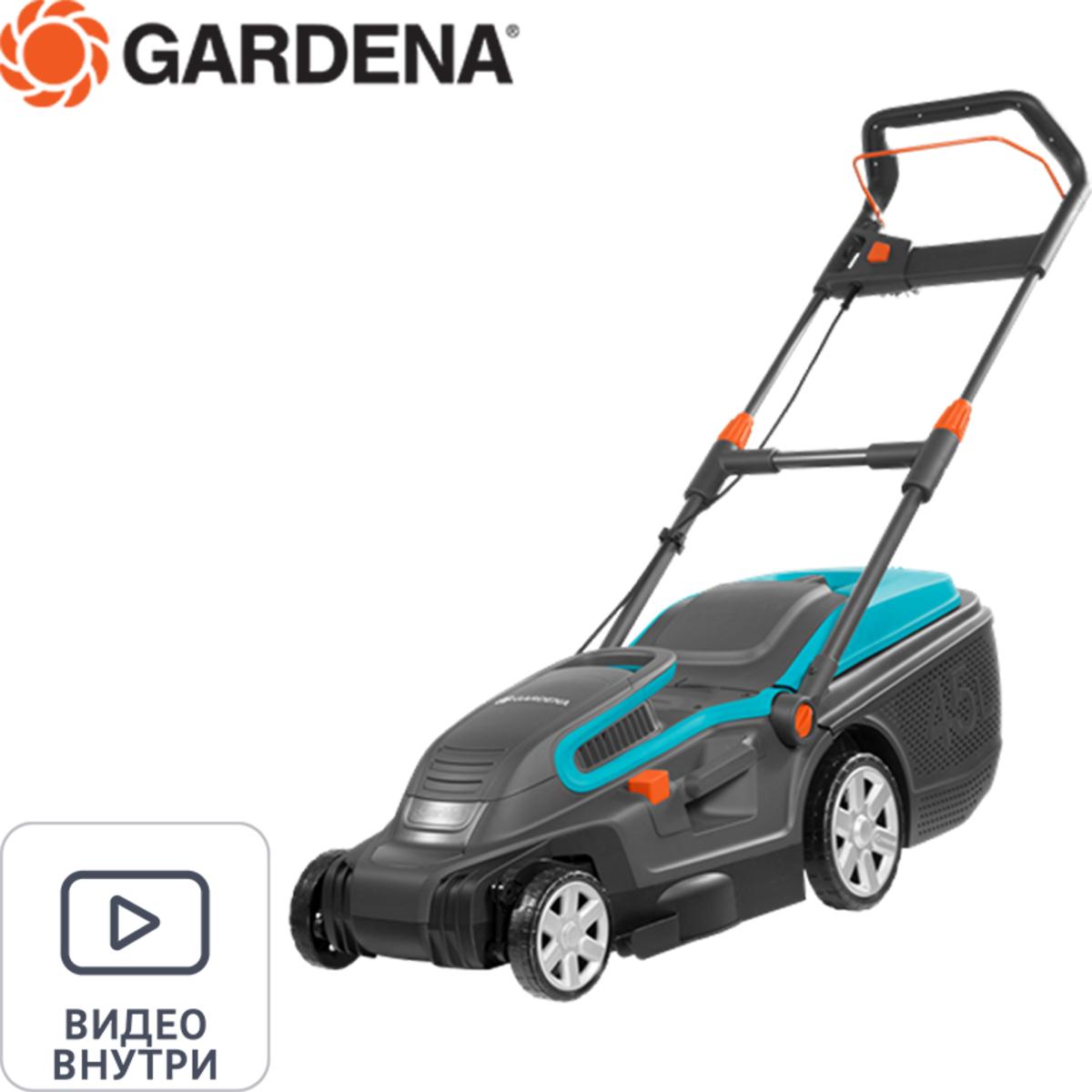 Газонокосилка электрическая Gardena PowerMax 1600/37 1600 Вт 37 см