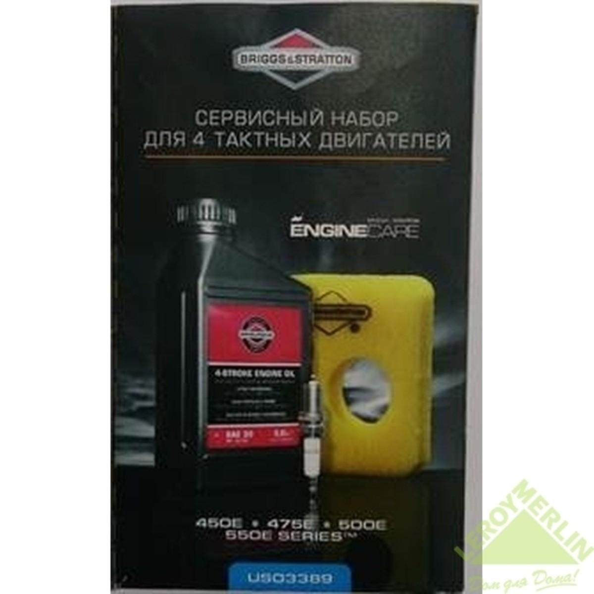 Набор сервисный для двигателя B&ampS 450E-Seria