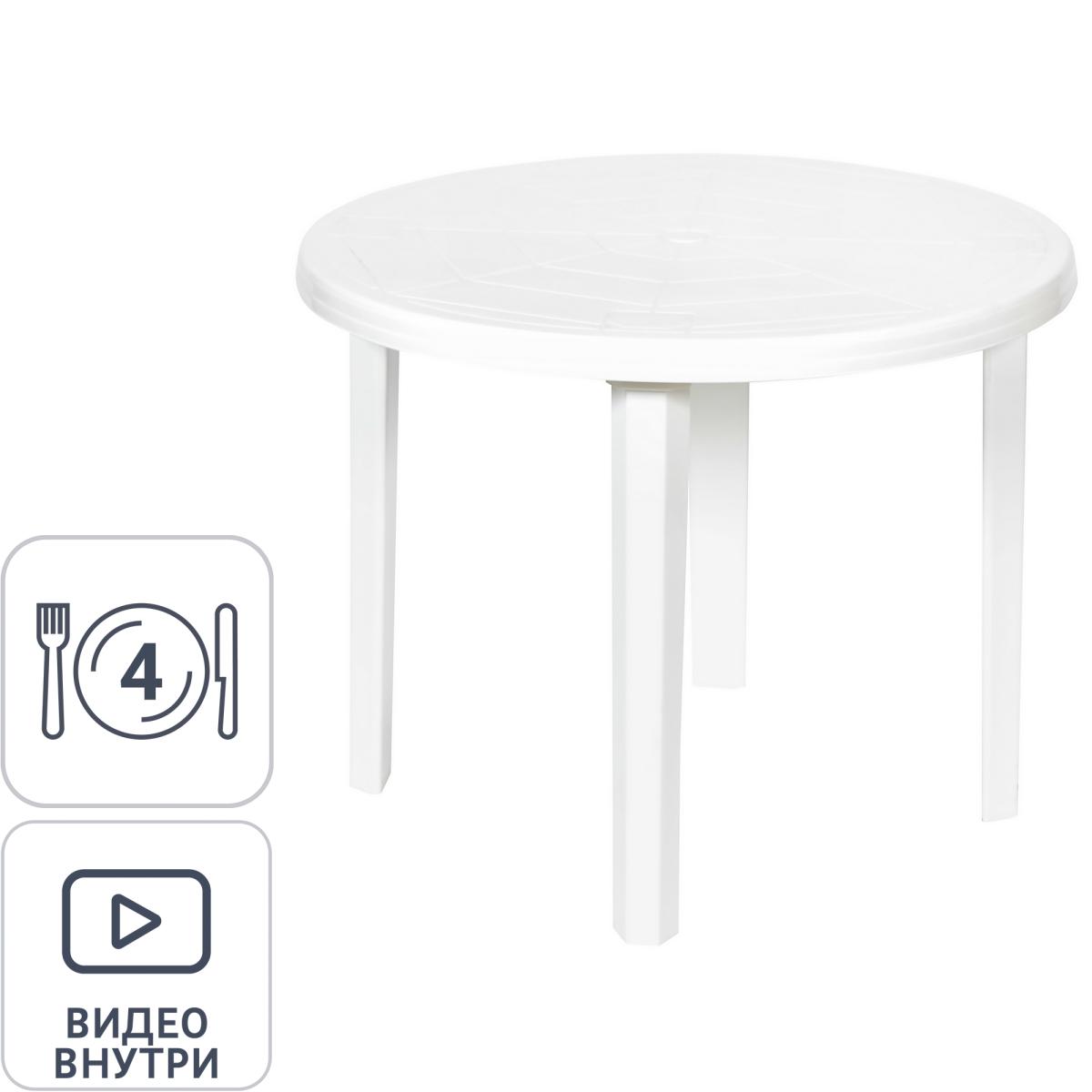 Стол садовый круглый 85.5x71x85.5 см пластик цвет белый