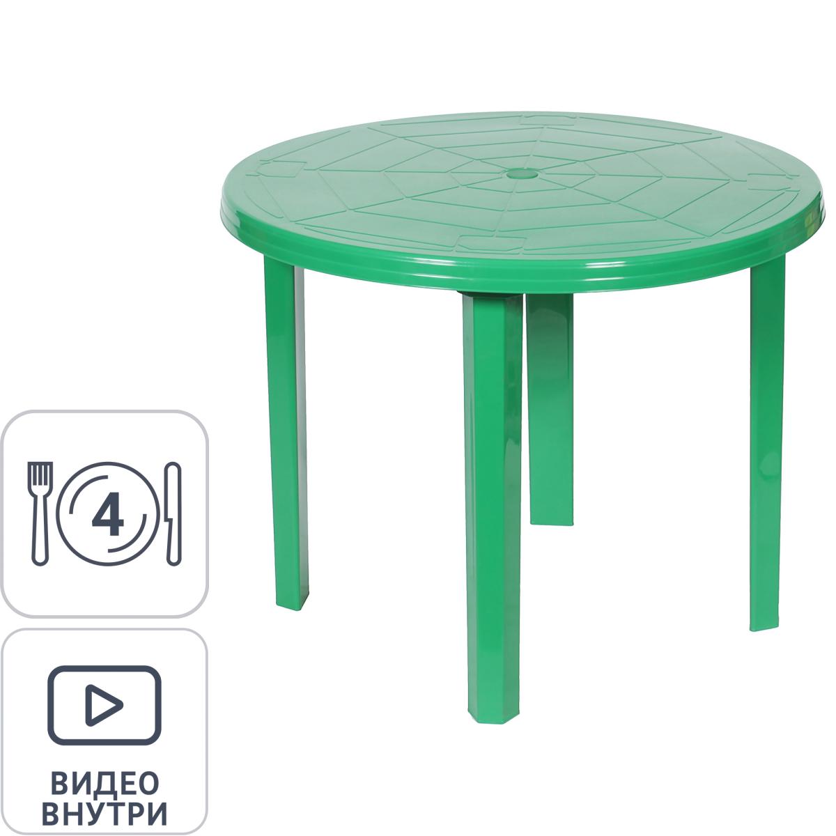 Стол садовый круглый 90x71x90 см пластик цвет зеленый