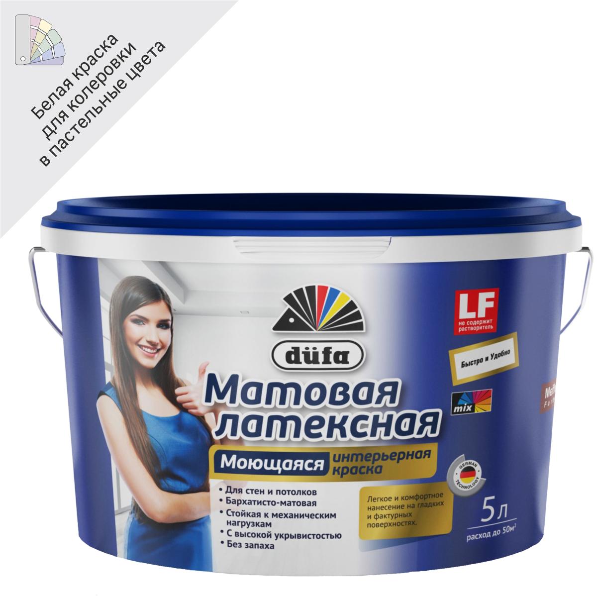 Краска водно-дисперсионная Mattlatex Mix 5 л база 1