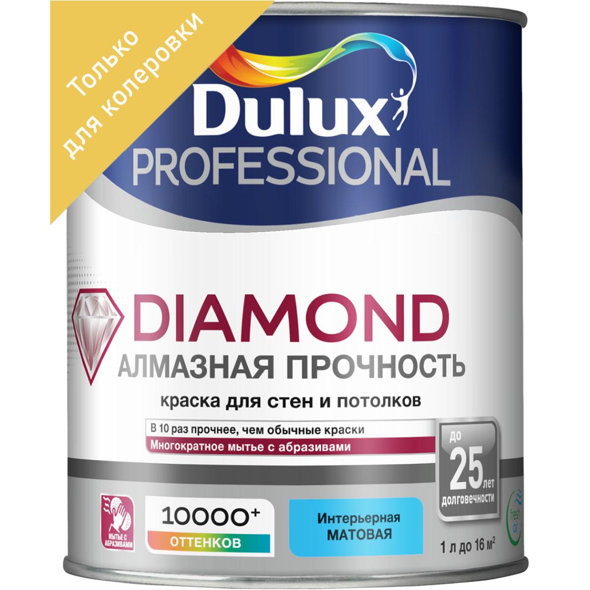 Краска для колеровки Dulux Professional Diamond Matt прозрачная база BC 1 л