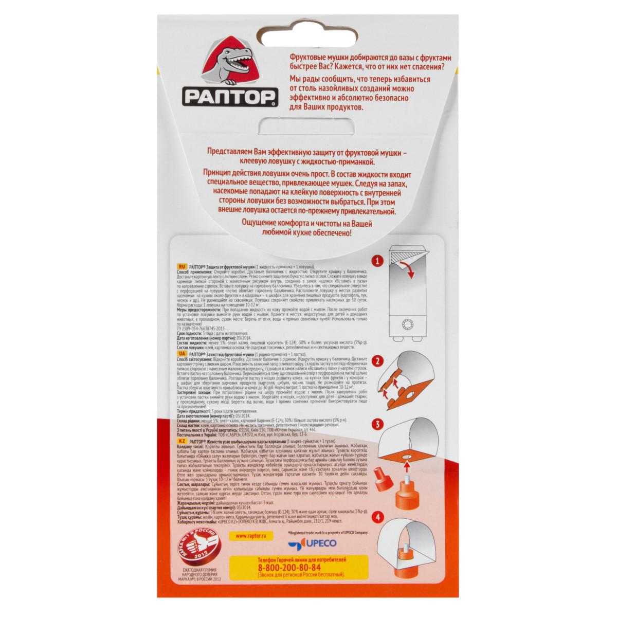 Ловушка для фруктовых мушек Раптор + жидкость-приманка