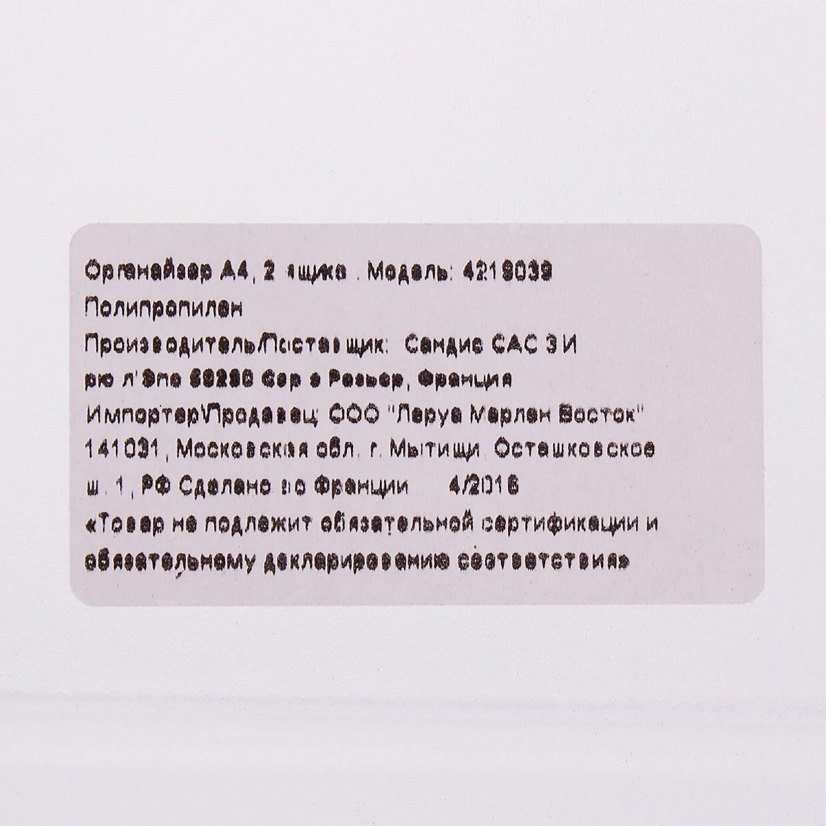 Органайзер Sundis А4 2 Выдвижных Ящика