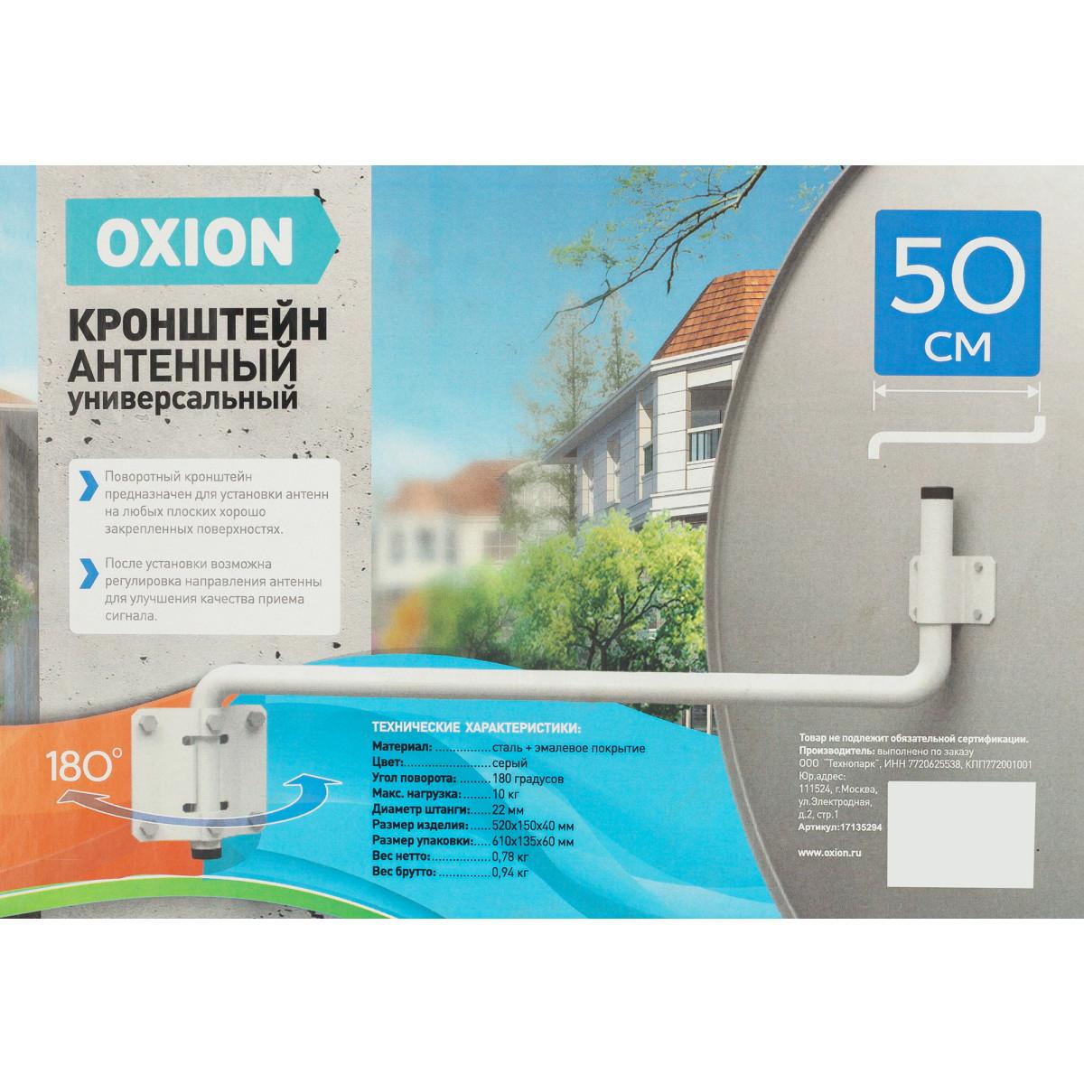 Кронейн Антенный Oxion D22 05 М