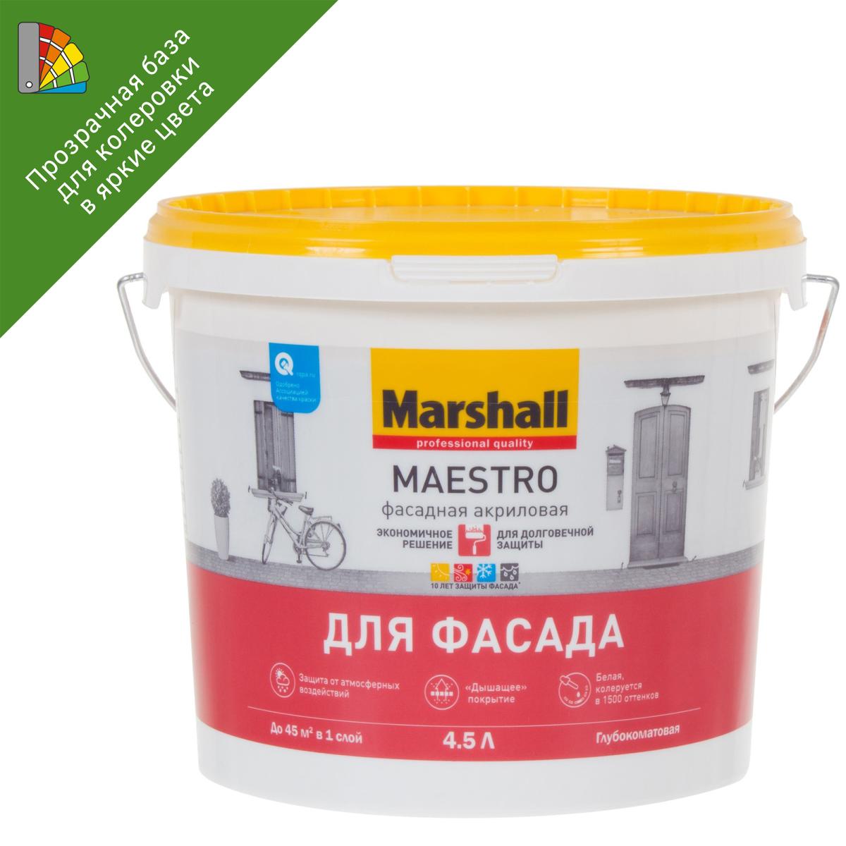 Краска для колеровки фасадная Marshall Maestro прозрачная база BC 4.5 л