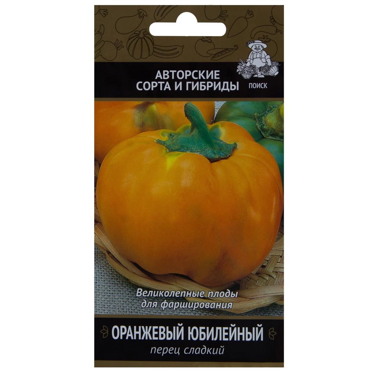 Семена Перец сладкий  Оранжевый юбилейный