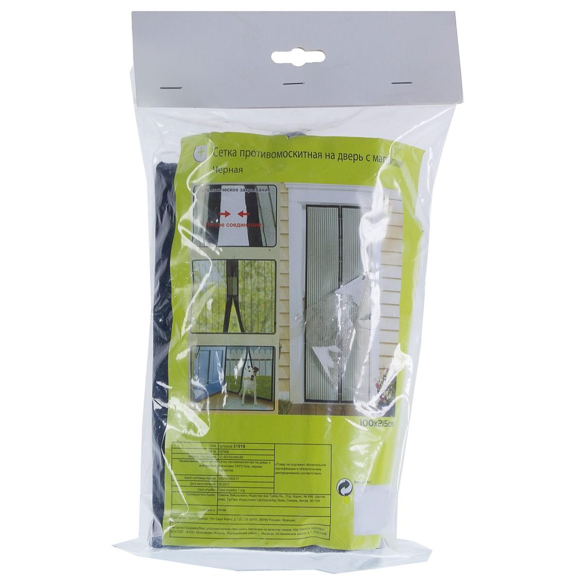 Набор для павильона сетка антимоскитная  дверь магнитная 100х215 см цвет черный