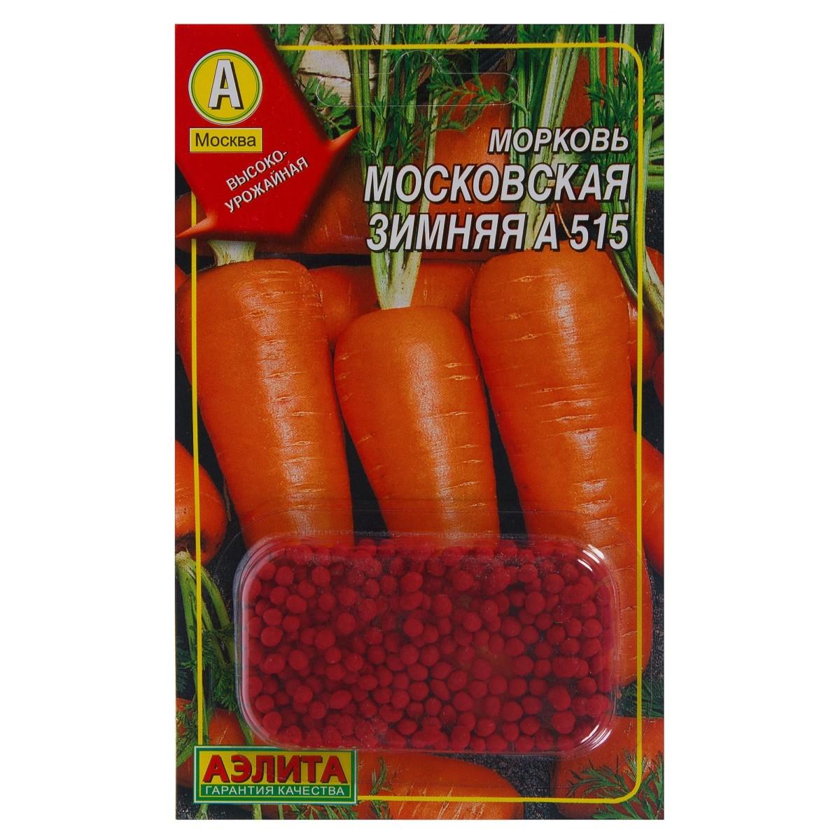 Семена Морковь Московская зимняя А515 (Драже)