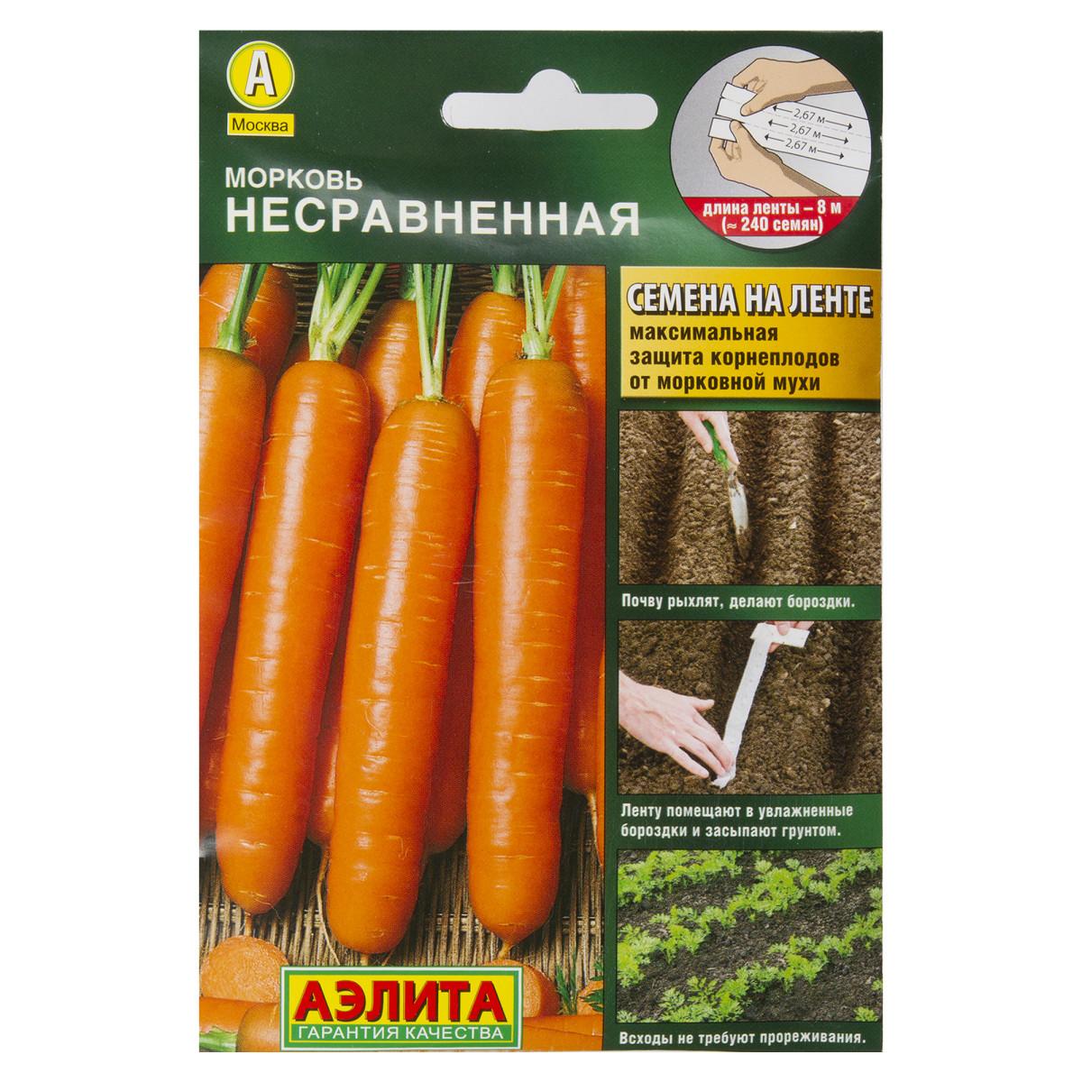 Семена Морковь Несравненная (Лента)