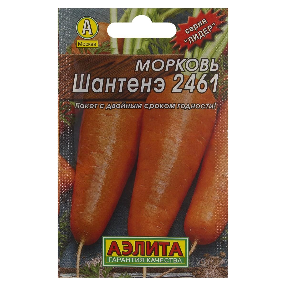 Семена Морковь Шантенэ 2461 (Лидер)