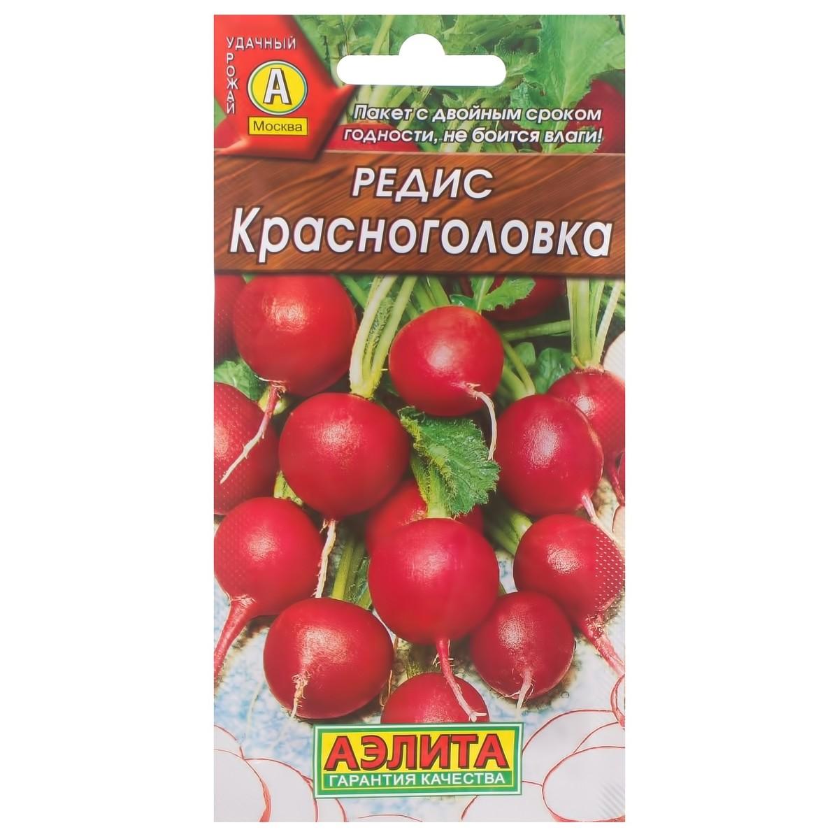 Семена Редис Красноголовка