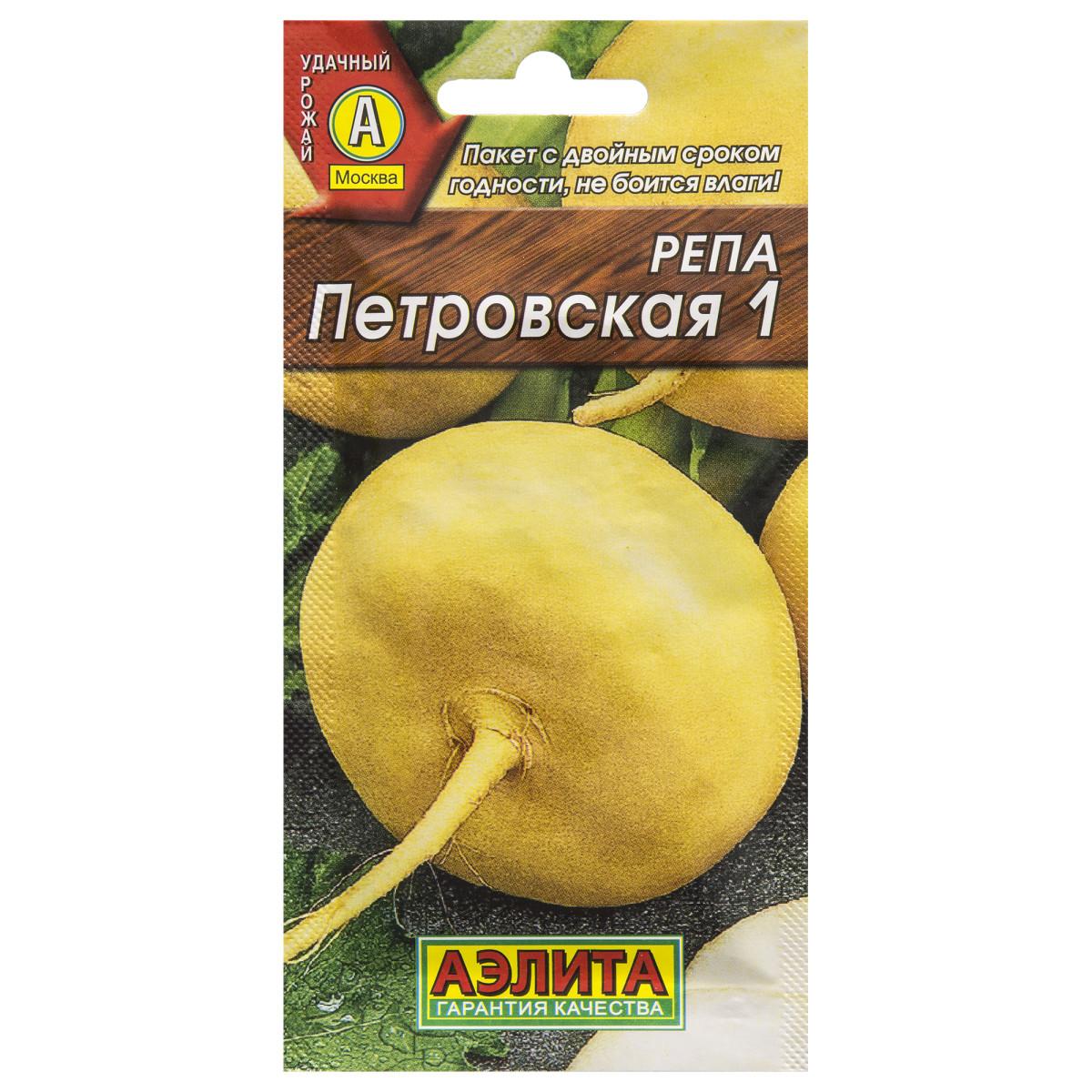 Семена Репа Петровская 1