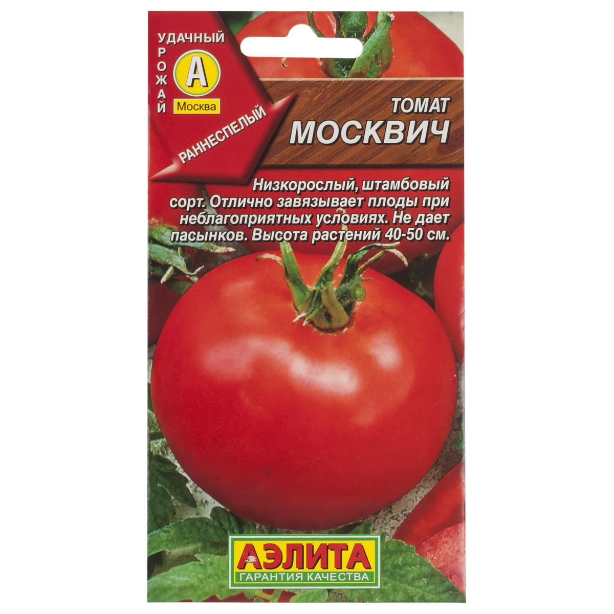 Семена Томат Москвич