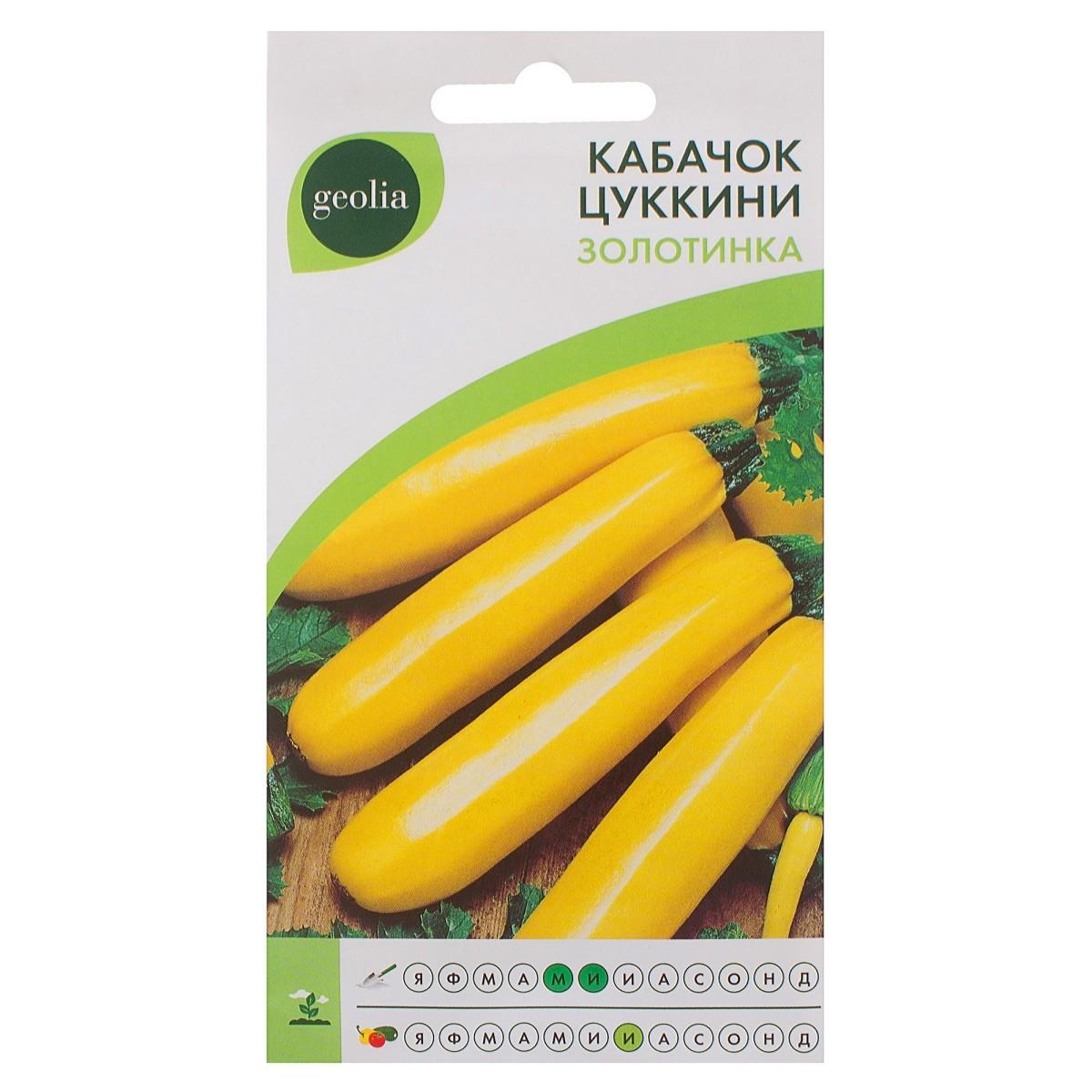 Семена Кабачок-цукини Geolia Золотинка