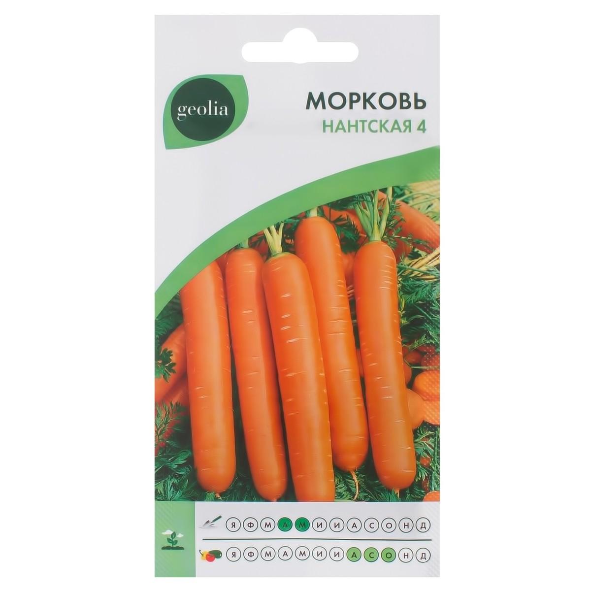 Семена Морковь Geolia Нантская 4