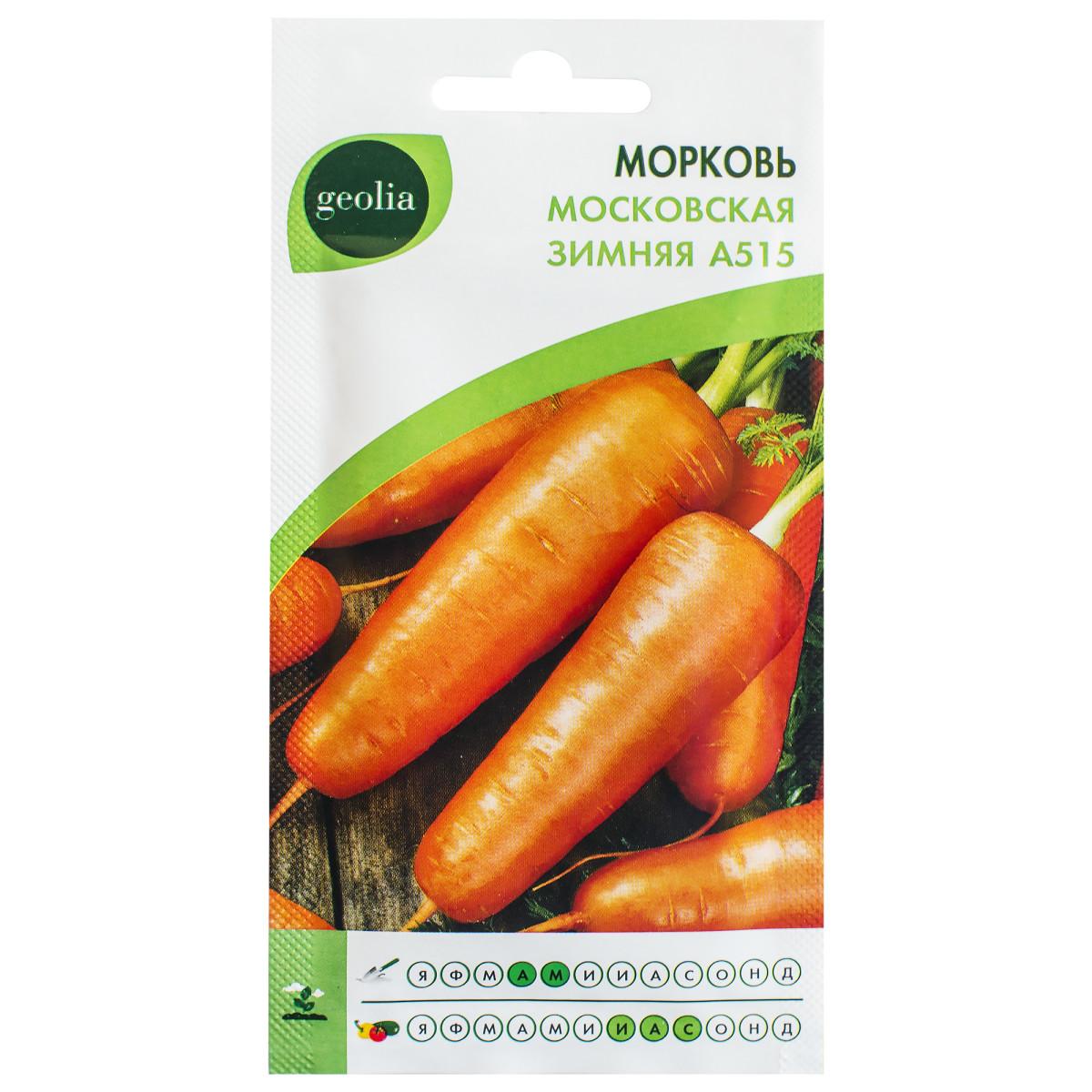 Семена Морковь Geolia Московская зимняя