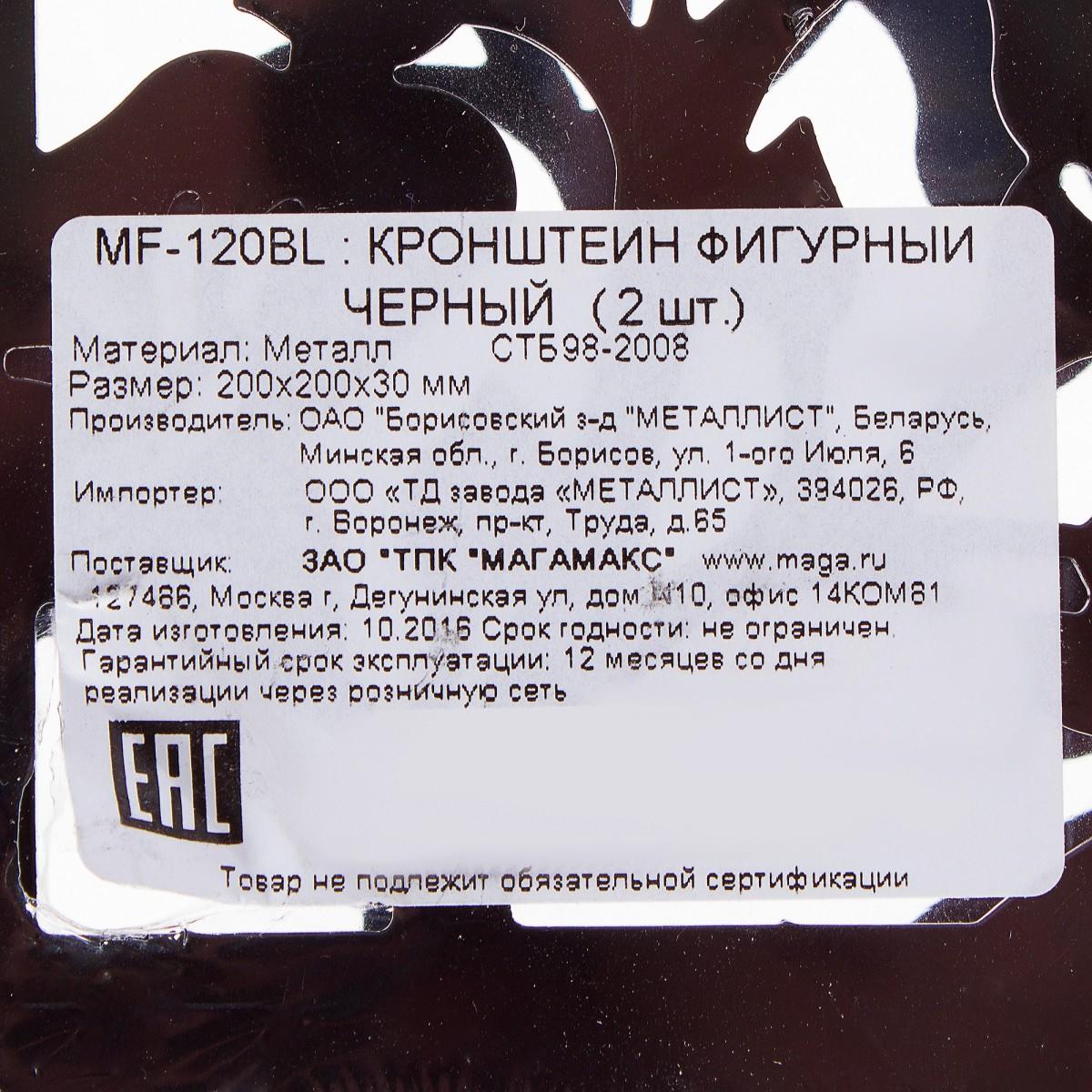 Кронейн Фигурный 20x20 Цвет Черный 2
