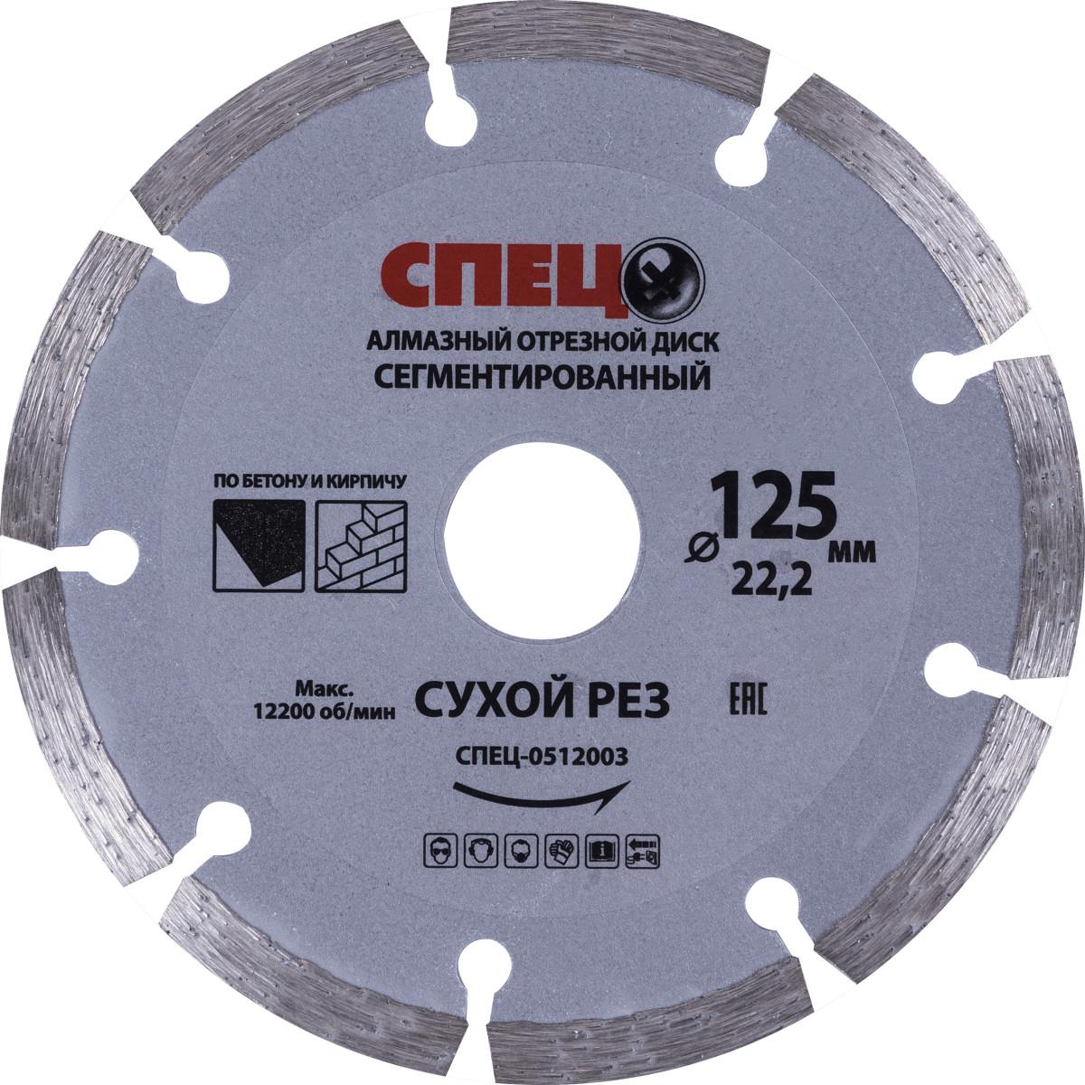 Диск алмазный по бетону Спец 125х22.23x2 мм