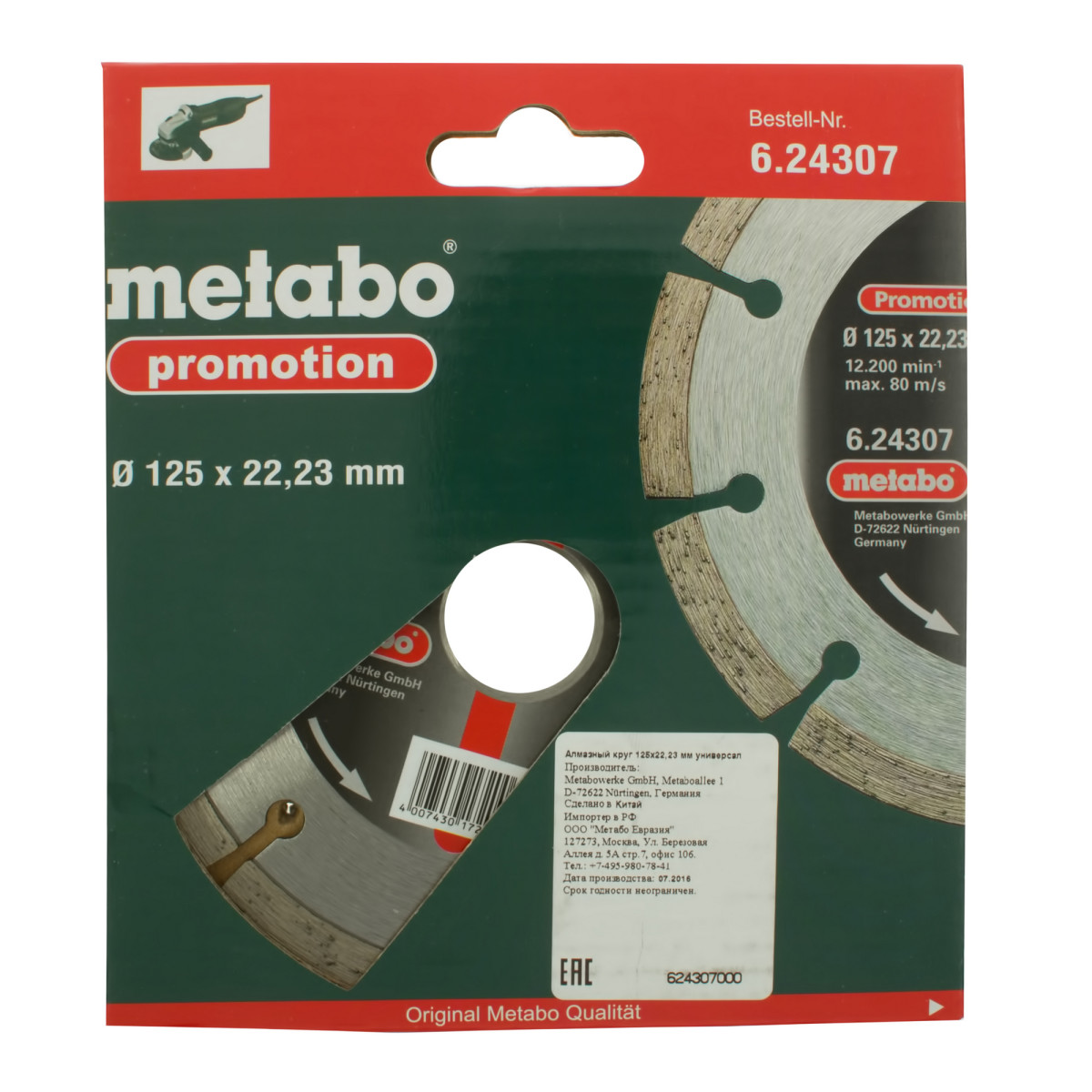 Диск Алмазный По Керамике Metabo 125Х222