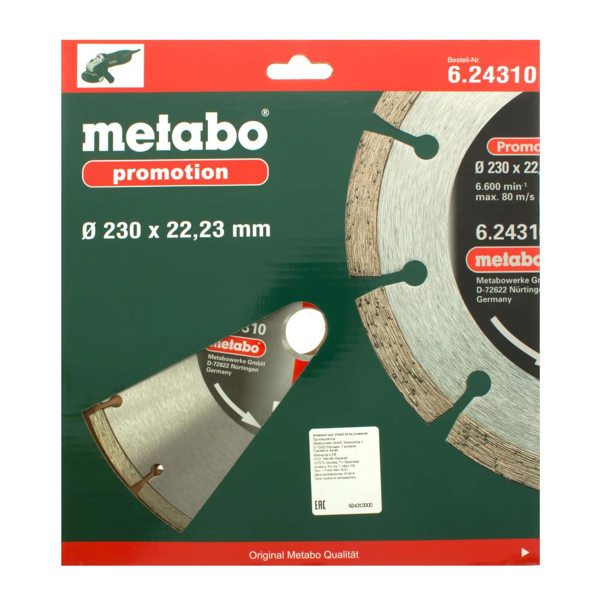 Диск Алмазный По Бетону Metabo 230Х2223