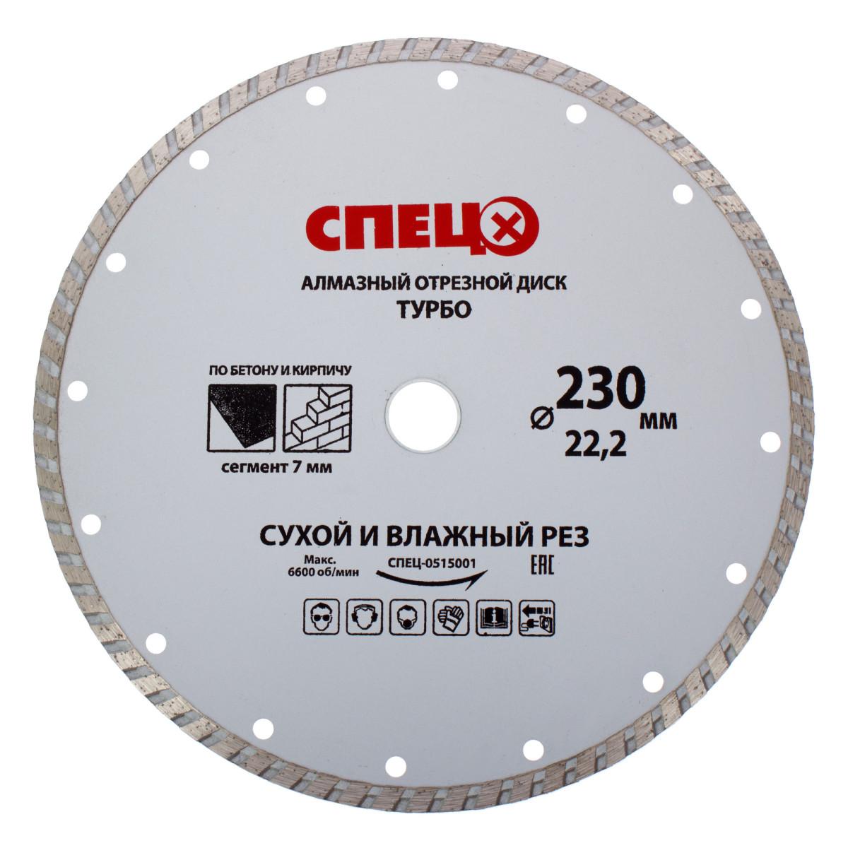 Диск алмазный Спец с повышенной производительностью 230х22.2x2.6 мм