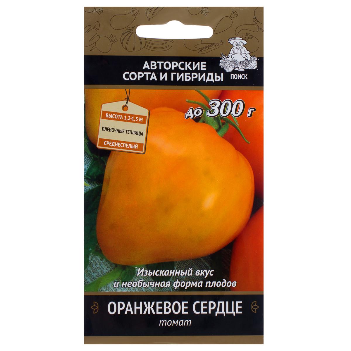 Семена Томат Оранжевое сердце