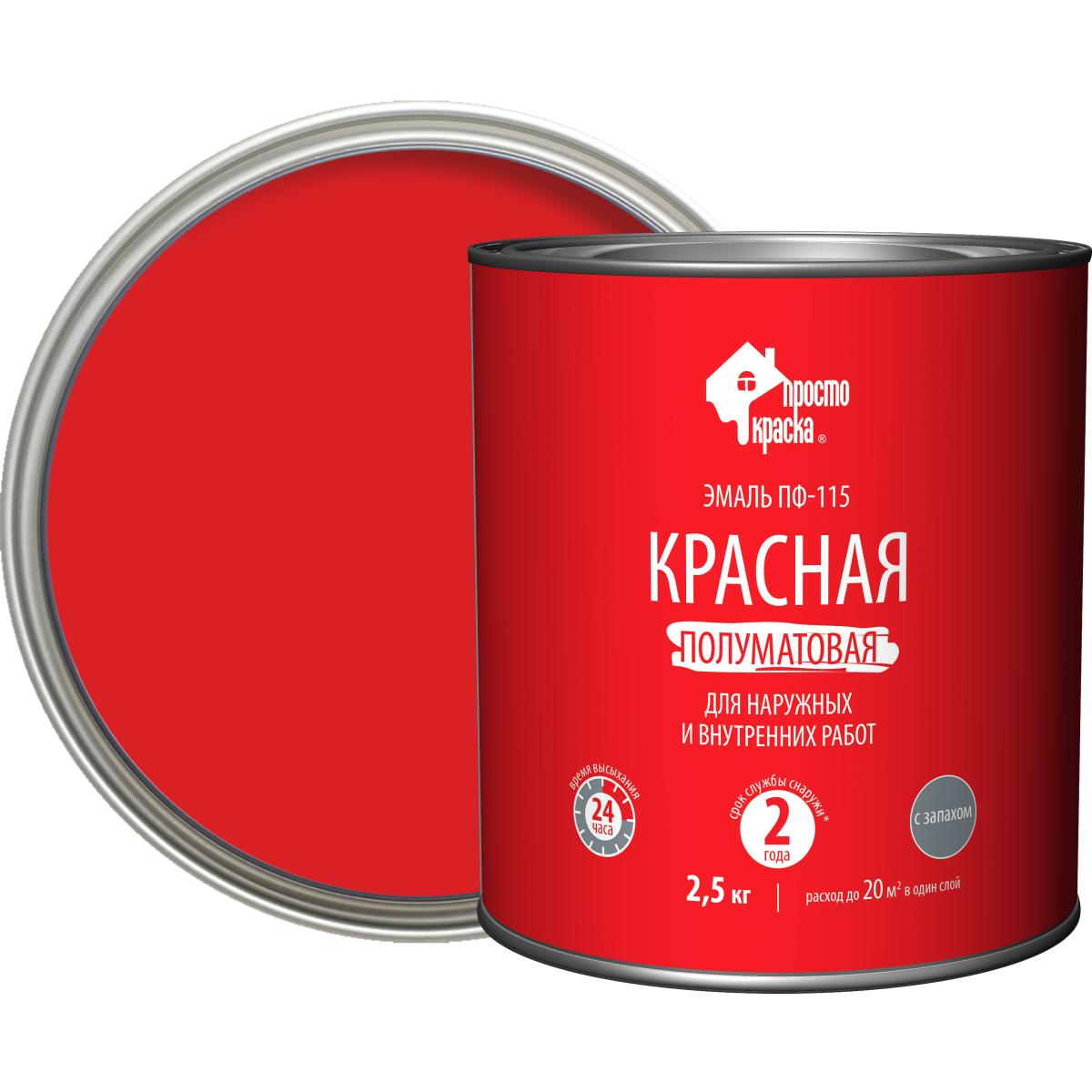 Эмаль красная ПФ-115 Простокраска 2.5 кг