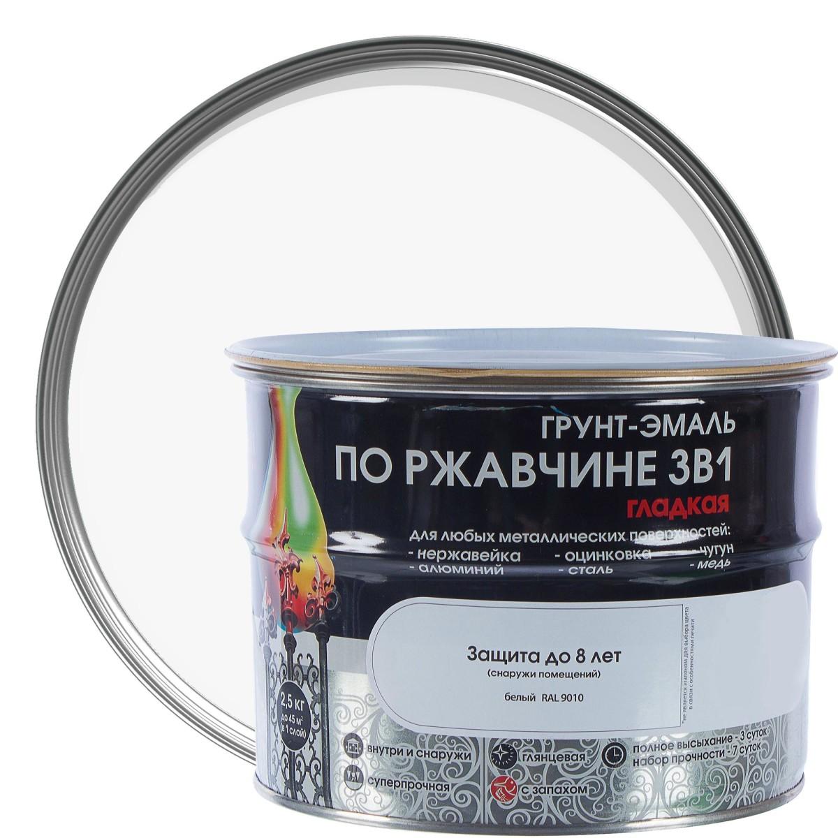 Грунт эмаль по ржавчине 3 в 1 гладкая Dali Special цвет белый 2.5 кг
