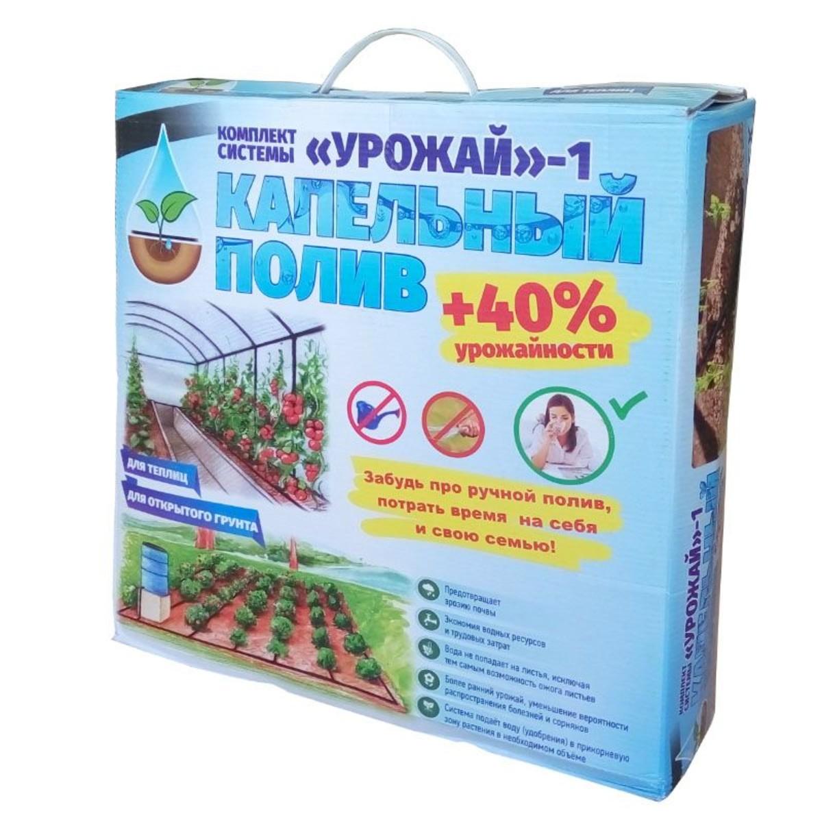 Комплект для капельного полива «Урожай-1»