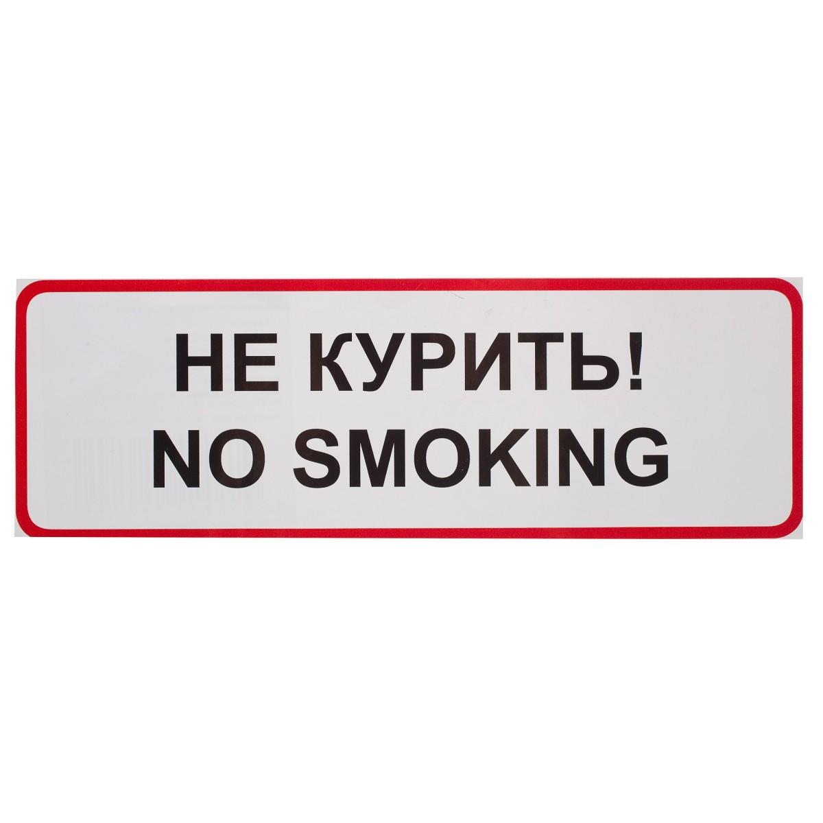 Наклейка Не курить большая пластик
