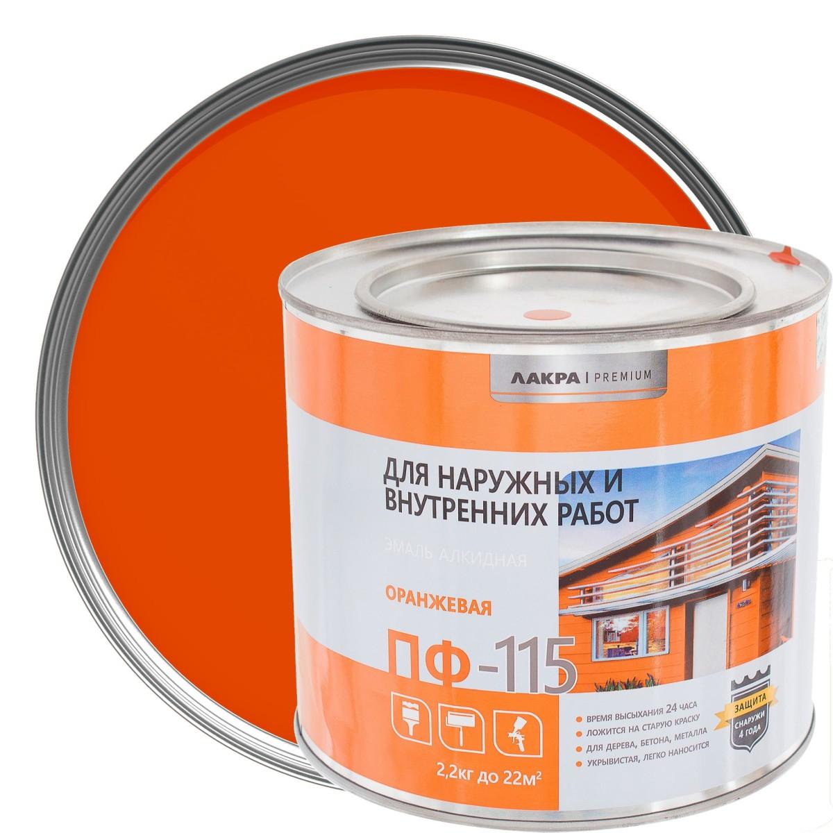 Эмаль ПФ-115 Лакра DIY цвет оранжевый 2.2 кг
