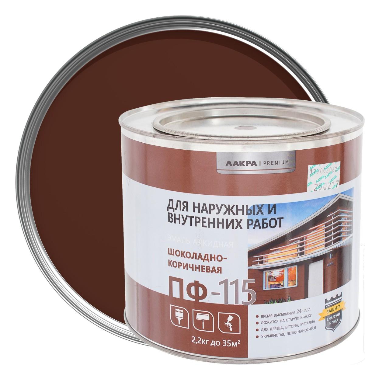 Эмаль Пф-115 Лакра Diy Цвет Шоколадно-Коричневый 22
